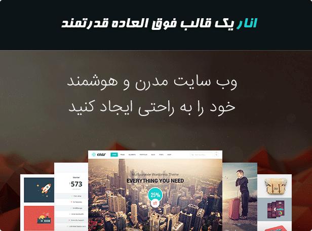 قالب وردپرس چند منظوره انار Enar theme wordpress